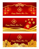 Red and gold chinese banner style with  money , lantern , flower vector design for chinese new year Chinese word mean Good Fortun. E Stock Photos