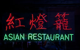 Red and green asian sign. Red and green asian restaurant sign royalty free stock photography