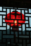 A red lantern behind the chinese window Royalty Free Stock Photography
