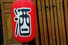 Red lantern pub sign Stock Photos