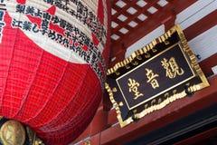 Red lantern at Sensoji Temple in Tokyo, Japan Royalty Free Stock Photos