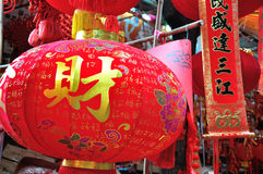 Red lanterns and Antithetical couplet Stock Image