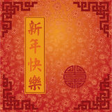 Red lotus wallpaper Chinese New Year background Royalty Free Stock Photos