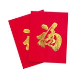 Red packet. Which is usually given out during Chinese New Year Stock Photo