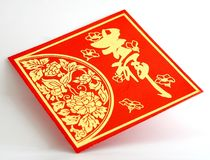 Red packet. S which contain money given during the Chinese New Year stock image