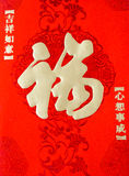 Red packet. A red packet with fu character and wishes on it Stock Images