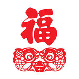 Red paper cut  twin craft fish zodiac symbols. And china word is mean happiness Stock Photos