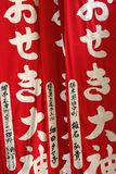 Red Shinto Flags. Red flags with white Japanese characters written on them from a shinto shrine in Kyoto royalty free stock photography