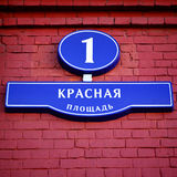 Red Square street sign Royalty Free Stock Images