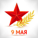 Red star and gold laurel. Royalty Free Stock Images