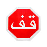 Red stop road sign with Arabic text. Label isolated on white Royalty Free Stock Photos