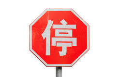 Red stop road sign with Chinese character isolated on white Stock Image