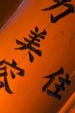Red Torii Stock Photos