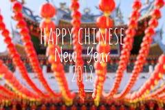 Redacción del Año Nuevo chino feliz 2018 con las linternas chinas borrosas del fondo durante festival del Año Nuevo Foto de archivo