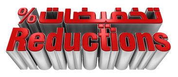 Reduction 3D text with Arabic. On Top Royalty Free Stock Photography