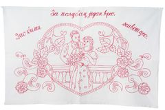 Redwork embroidery kitchen panel with text written in Serbian language. Stock Images