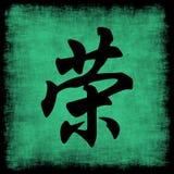 Reeks van de Kalligrafie van de eer de Chinese vector illustratie