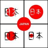 Reeks verschillende combinaties van het woord Japan stock illustratie