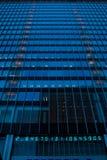 Reflexion vom Gebäude Stockbilder