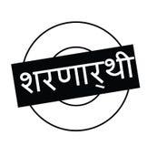 Refugee stamp on white. Refugee black stamp in hindi language. Sign, label, sticker vector illustration