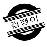Refugee stamp on white. Refugee black stamp in korean language. Sign, label, sticker vector illustration