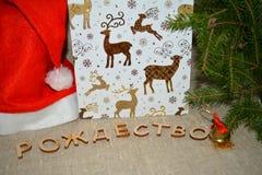 Regalo del Año Nuevo y de la Navidad en un fondo natural Imagen de archivo