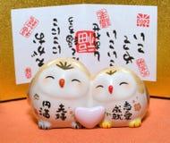 Regalo del biglietto di S. Valentino giapponese tradizionale Fotografia Stock Libera da Diritti