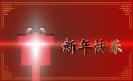 Regalo en el Año Nuevo chino, fondo rojo Feliz Año Nuevo 2019 del feliz parpadeo Tarjeta de felicitación hermosa del vector para  stock de ilustración