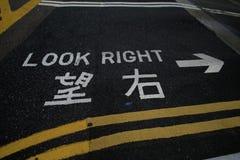 Regardez droit Photo libre de droits