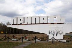 regionen för pripyat för den områdeschernobyl staden fördärvar den kiev förlorade moderna tecknet ukraine regionen för pripyat fö Arkivbild