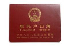 Registo do agregado familiar de China Imagem de Stock Royalty Free
