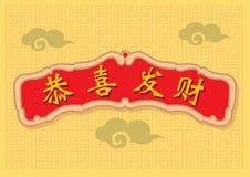 Reichtums-und Wohlstands-Gruß-Design des Chinesischen Neujahrsfests Lizenzfreies Stockfoto