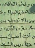 Relevación inferior del texto árabe Foto de archivo