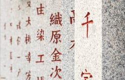 Religiösa väggar i Shibamata Arkivfoton