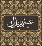 Religious eid background Stock Photo