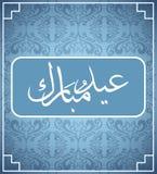 Religious eid background Stock Image