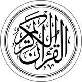 Religious Islamic Symbol Stock Photos
