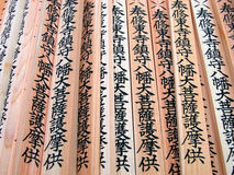 Religious wooden sticks. With Japanese religious texts Royalty Free Stock Photos