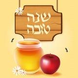 Remettez le lettrage hébreu écrit avec le tova de Shana des textes et la pomme et le miel traditionnels Image libre de droits