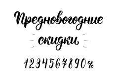 Remises Pré-heureuses de nouvelle année Années de veille neuves Citation handlettering de tendance dans le Russe avec des nombres illustration de vecteur