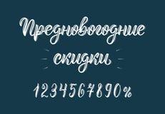 Remises Pré-heureuses de nouvelle année Années de veille neuves Citation handlettering de tendance dans le Russe avec des nombres illustration stock
