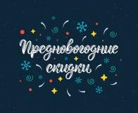 Remises Pré-heureuses de nouvelle année Années de veille neuves Main à la mode marquant avec des lettres la citation dans le Russ illustration libre de droits