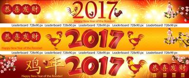 Rengöringsdukbaneruppsättning för det kinesiska nya året av tuppen Royaltyfria Foton