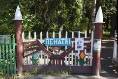REPINO, РОССИЯ - 15-ОЕ АВГУСТА 2015: Фото ворот к музе-имуществу Repin Стоковое фото RF