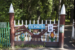 Free REPINO, RUSSIA - AUGUST 15, 2015: Photo Of Gateway To The Museum-estate Repin Royalty Free Stock Photo - 58078095