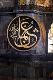 Représentation calligraphique d'Abu Bakr dans Hagia Sophia photographie stock