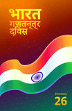 Republic Day in India. 26 January. Vector design element with text, background with Indian national flag in front of space and stars. Hindi Inscription means Stock Images