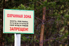 Reserve zone. Sign in the forest Stock Images