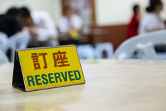 Reserved ,Ding Wei Royalty Free Stock Photography