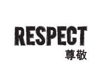 respect Photos libres de droits
